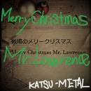 戦場のメリークリスマス (喝メタルバージョン)/喝メタル