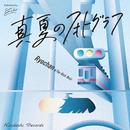 真夏のフォトグラフ (feat. Chihana)/Ryochan&The Rich Buzz