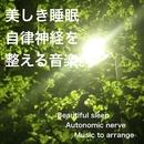 美しき睡眠 ~自律神経を整える音楽~/Natural Note