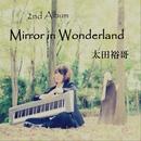 Mirror in Wonderland/太田裕哥