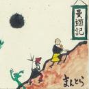 曼遊記/Mantra