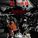 置き手紙/孫GONG & KYO虎