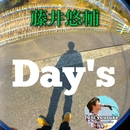 Day's/藤井悠輔