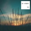 君への気持ち/YU1
