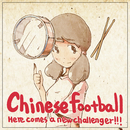 Here comes a new challenger!/Chinese Football