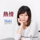 熱情/Maki