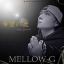 希望の光 (feat. Jewel)/MELLOW-G