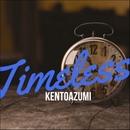 Timeless / Timeless -また何時かどこかで-/kentoazumi