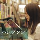 ハンブンコ/ericka hitomi