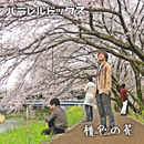 桃色の花/パラレルドッグス