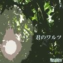 君のワルツ/Masahiro