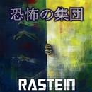 恐怖の集団/RASTEIN