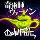奇術師ヴァーノン/odd five