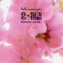 恋・物語 少女の恋から~大人の恋へ/モモプロジェクト