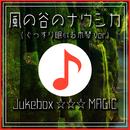 風の谷のナウシカ (ぐっすり眠れる木琴 ver.)/Jukebox ☆☆☆ MAGIC
