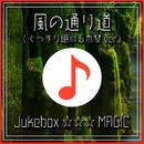 風の通り道 (ぐっすり眠れる木琴 ver.) [となりのトトロより]/Jukebox ☆☆☆ MAGIC