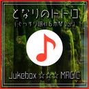 となりのトトロ (ぐっすり眠れる木琴 ver.)/Jukebox ☆☆☆ MAGIC
