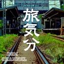 旅気分 ~Relaxing Piano Music~/BGM channel