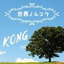 世界ノムコウ/KONG