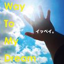 Way To My Dream/イッペイ。