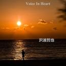 Voice In Heart/沢渡哲也