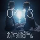 0413/おやすみホログラム
