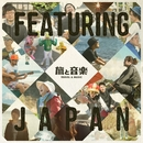 Featuring Japan/旅と音楽