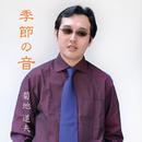 季節の音/菊地道夫