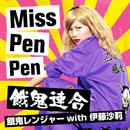 Miss PenPen/餓鬼連合(餓鬼レンジャー with 伊藤沙莉)