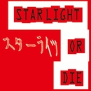 STARLIGHT OR DIE/スターライツ