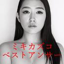 ベストアンサー/ミキカズコ