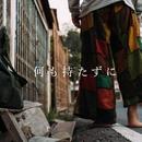 何も持たずに (feat. とぴ)/旅と音楽