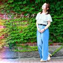 イマノカタチ/YURIKA