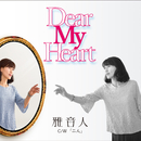 Dear My Heart/雅音人