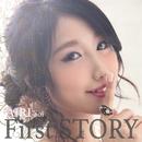 FirstSTORY/碧井愛莉