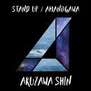 STAND UP / AMANOGAWA -記憶の海-/阿久澤慎