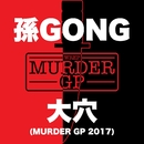 大穴 (Murder GP 2017)/孫GONG