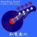 和電無双/According Sound
