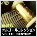 DESTINY (オルゴールバージョン)/高音質オルゴールコレクション