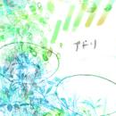 Sayonarat/ブドリ