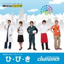ひ・び・き ~たまゆら コーポレートソング~/clearance