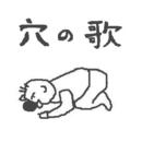 穴の歌/鬱憤タメこ