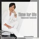 Time for life/谷本貴義