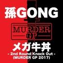 メガ牛丼 - 2nd Round Knock Out - (Murder GP 2017)/孫GONG