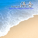 Sound of 浜音/齊藤智