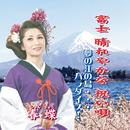 富士 晴れやかな 祝い唄/夢の江の島・・・パラダイス!/春 蝶