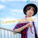 Summer Days Dawn/綾瀬大智