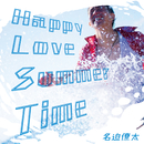 Happy Love Summer Time/名迫僚太