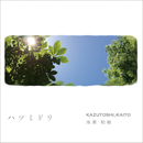 ハツミドリ/海東和敏