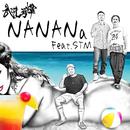 NANANa (feat. STM)/武井勇輝